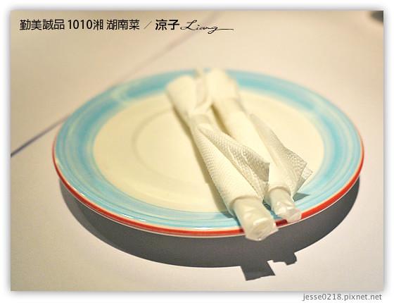 勤美誠品 1010湘 湖南菜 10