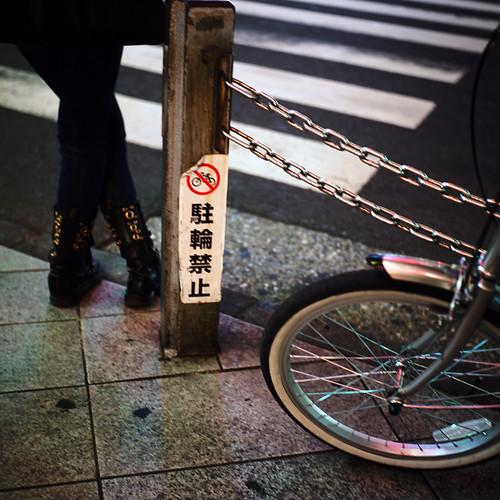 輪 & 駐輪禁止(新宿街景 午夜前 04)