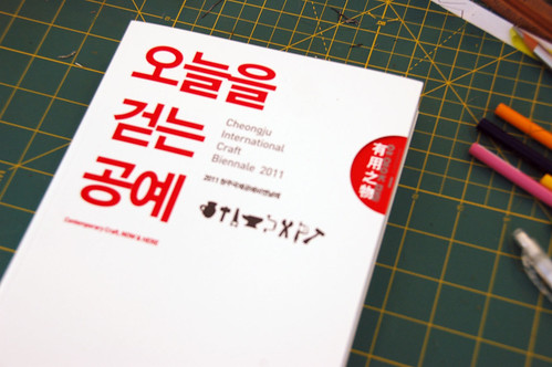 Cheongju International Craft Biennale Catalogue