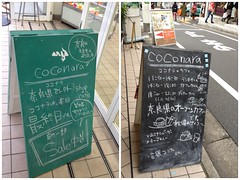 ココナラ最終日(11/12)
