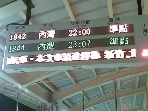 列車時刻資訊板