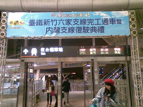 台鐵六家支線高鐵站銜接口