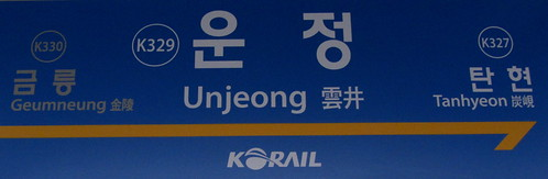 Unjeong