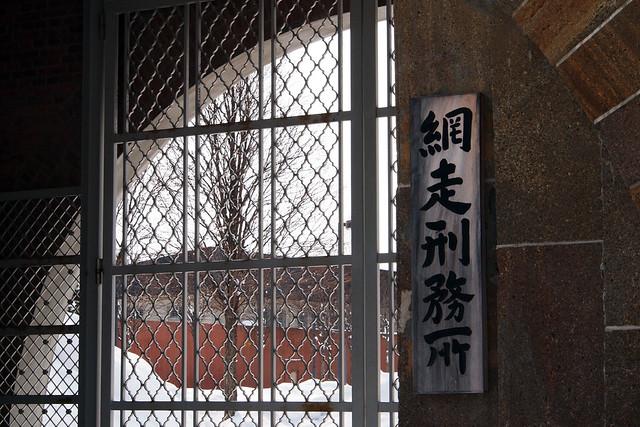110227_125755_網走_網走刑務所(本物)