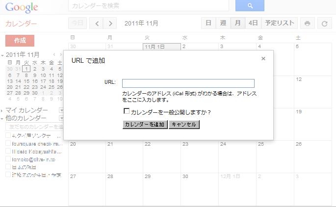 Googleカレンダー、iCALアドレス指定