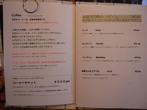 珈琲「さんぽ」@明日香村-07