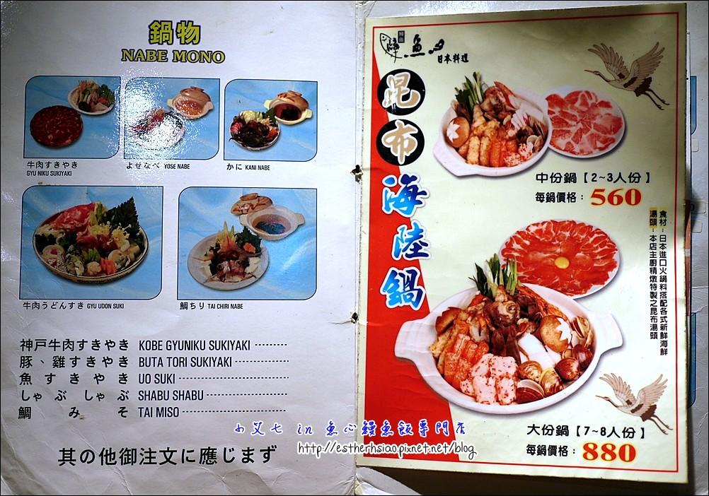 10 魚心餐單5