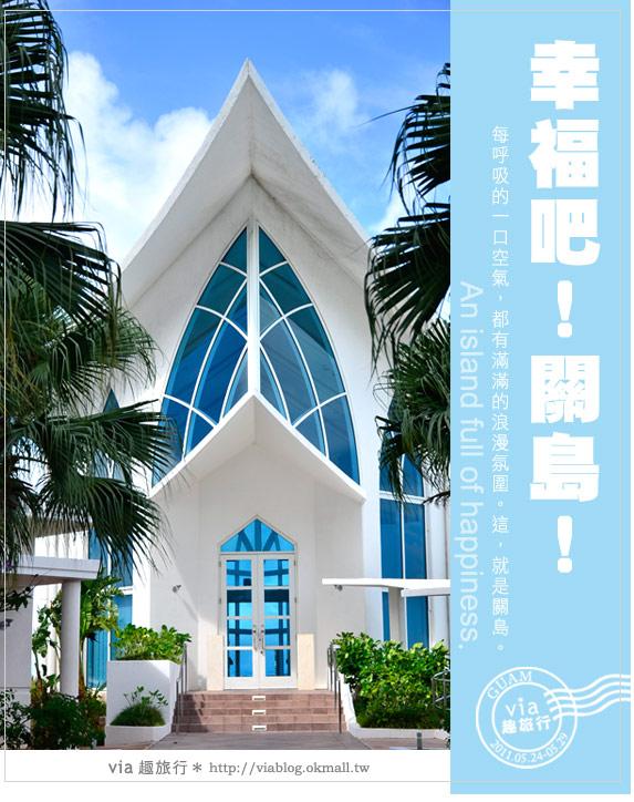 【關島教堂】海外婚禮浪漫美地!到關島結婚去