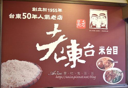 台東小吃美食003.jpg