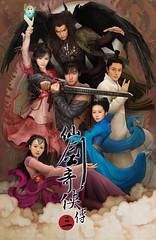 仙剑奇侠传之灵珠神剑 / Xian Jian Qi Xia Zhuan Zhi Ling Zhu Shen Jian / Chinese Paladin 3