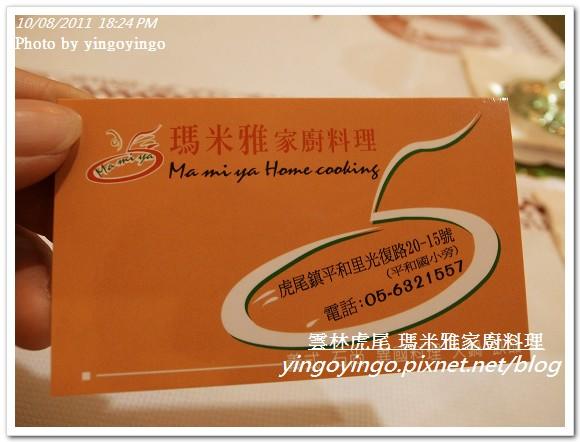雲林虎尾_瑪米雅家廚料理20111008_R0042676