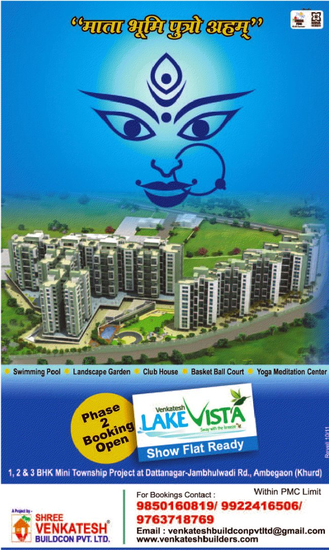 Venkatesh Lake Vista, 1 BHK - 2 BHK - 3 BHK Flats on Datta-Nagar Jambhulwadi Road, Ambegaon Khurd (in PMC), Pune 411 046