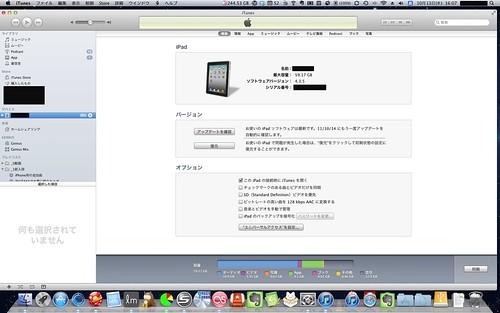 スクリーンショット 2011-10-13 16.07.30