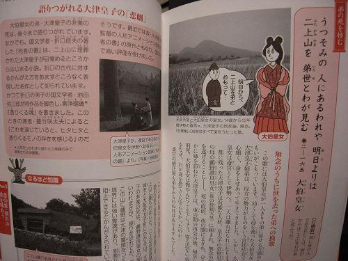 「万葉集」入門本3冊-15