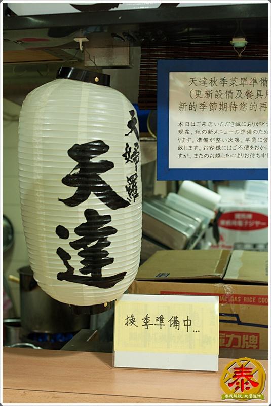 2011.10.12 西湖市場飛龍拉麵-豚骨家