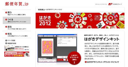 はがきデザインキット2012|郵便年賀.jp - Google Chrome 20111103 110240