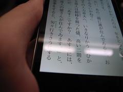 Aozora Bunko on iPhone