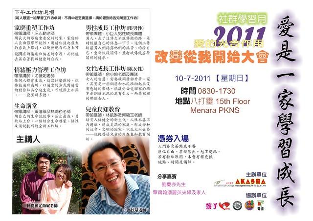 DM for CSM 2011 + workshop explaination
