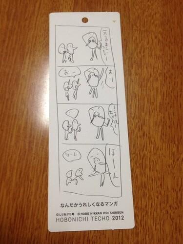 ほぼ日手帳2011
