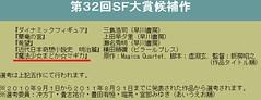 111102 - TVA《魔法少女小圓》幸運入圍日本『第35回SF大賞』的最終提名!