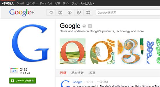 Googleの「Google+ ページ」