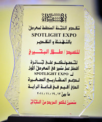 ___ spotlight (fr9a) Tags: spotlight عمل طلال جائزه افضل البحيري الرايه متميز قاعه