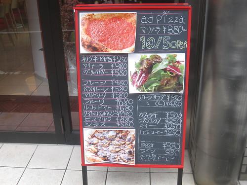 看板@Ad Pizza(江古田)