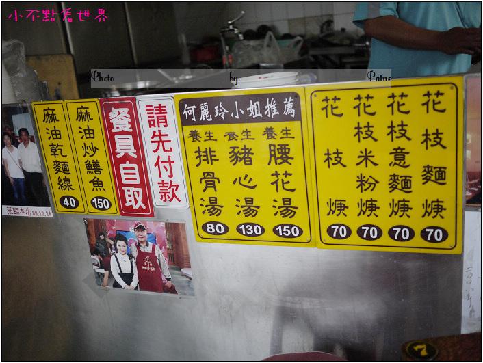 台南阿輝炒鱔魚 (3).JPG
