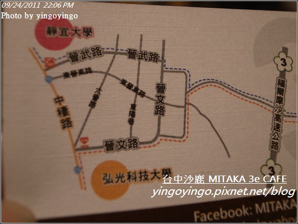 台中沙鹿_MITAKA 3e CAFE20110924_R0042406