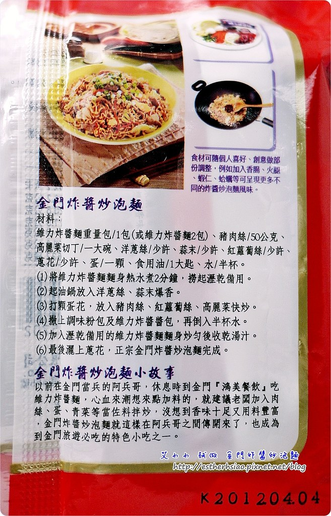 3 金門炸醬炒泡麵小故事