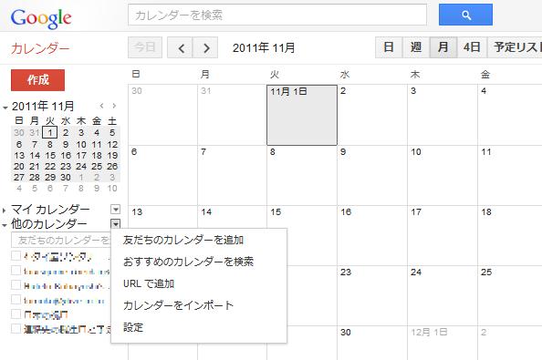 Googleカレンダー、URLで追加