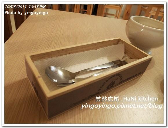 雲林虎尾_HaNi kitchen20111003_R0042578