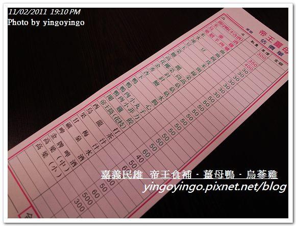 嘉義民雄_帝王食補烏蔘雞20111102_R0043507