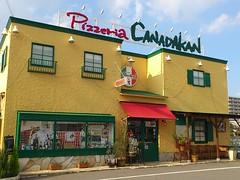 ピッツェリア カナダカン 祇園店