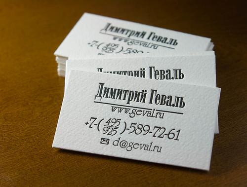 Визитка методом высокой печати
