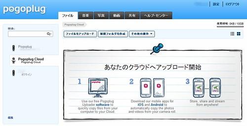 pogoplug_cloud