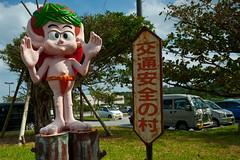 Open Arms Kijimuna (Shimagua) Tags: japan asia folklore okinawa yomitan kijimuna