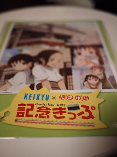 京急×たまゆら 記念切符 - 03