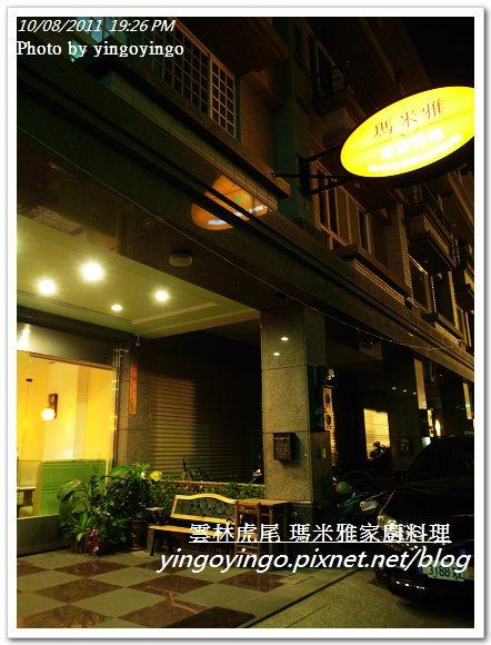 雲林虎尾_瑪米雅家廚料理20111008_R0042696
