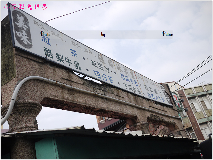 鹽水銀鋒冰果室 (1).JPG