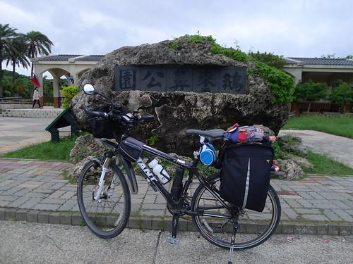 我的單車環島@台灣最南端-鵝鑾鼻公園