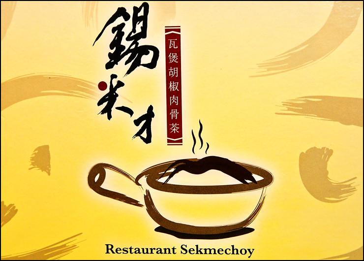 sek-me-choy-menu
