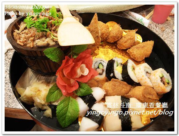 雲林斗南_廣東香餐廳20111030_R0043448