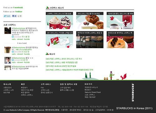 STARBUCKS in Korea Xmas 20111107 02