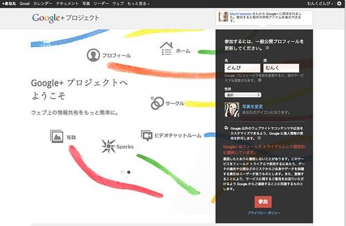 Google+ プロジェクト: ウェブ上の情報共有をもっと簡単に。
