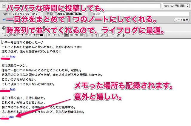 スクリーンショット 2011-10-12 22.13.00