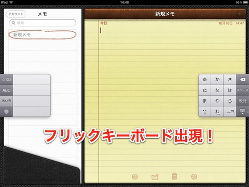 ios5_ipad_flick_7
