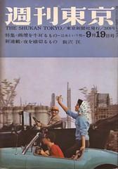 週刊東京 昭和34年9月19日号