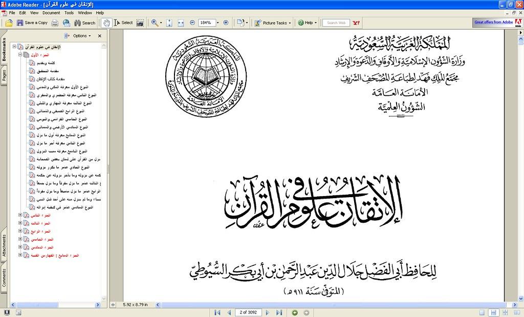 الإتقان في علوم القرآن للسيوطي - طبعة محققة 6293352016_e6d0deb7d7_b