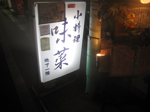 看板@味菜(練馬)